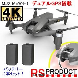 バッテリー2本【4K上位機】MJX MEW4-PRO【カメラ上向き】完全日本語対応【GPS搭載+ブラシレスモーター】カメラ付ドローン 20分/800m飛行