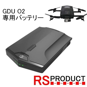 GDU O2 専用バッテリー Plus共通 GDUメーカー純正品 4000mAh 11.4V