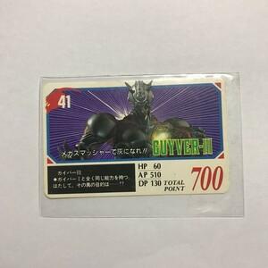 交渉歓迎 cas4 マイナーカード 強殖装甲ガイバー ガイバー カード 41