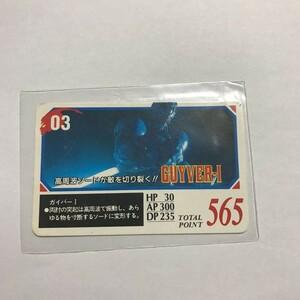 交渉歓迎 cas4 マイナーカード 強殖装甲ガイバー ガイバー カード 03