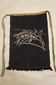 濃藍型染め『雑穀肥料』木綿前掛け材料用[E11925]