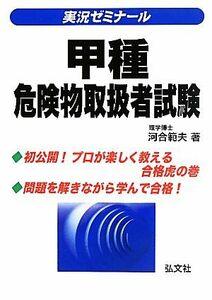 実況ゼミナール!甲種危険物取扱者試験/河合範夫【著】