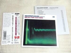 廃盤 Squarepusher スクエアプッシャー Selection Sixteen / Warp /実弟 Ceephax ( acid crew)のremixを含む良作 アシッド ドリルン ジャズ