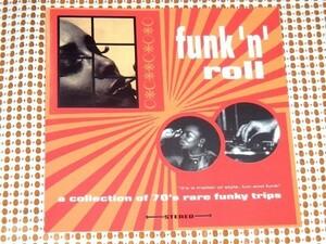 廃盤 Funk 'N' Roll A Collection Of 70's Rare Funky Trips/良質 ファンク コンピ/ Incredible Bongo Band Baby Huey Nite Liters Fugi 等