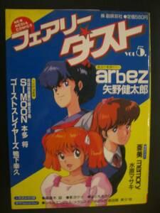 中古品・フェアリーダスト Vol.5 arbeZ 矢野健太郎他 創映新社