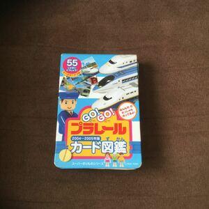 スーパーのりものシリーズ GO!GO!プラレールカード図鑑2004~2005年版