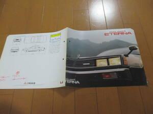 庫24373カタログ◆三菱◆ギャランΛ エテルナ◆昭和53.10発行◆18ページ