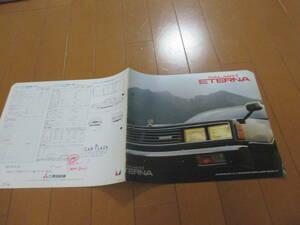 庫24376カタログ◆三菱◆ギャランΛ エテルナ◆昭和54.3発行◆18ページ