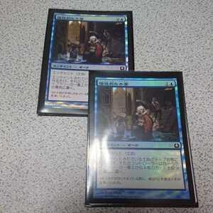 MTG RTR 慢性的な水害 日本語foil 二枚セット 即決