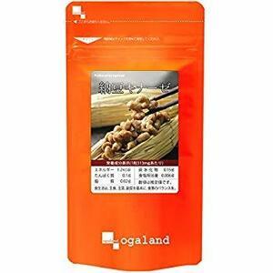 送料無料 ★ オーガランド 納豆キナーゼ(約3ヶ月分)サプリメント ☆ ナットウキナーゼ 納豆 キナーゼ
