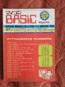 「マイコンBASICマガジン 1981年12月号」ラジオの製作別冊付録 電波新聞社 ベーマガ