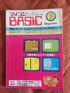 「マイコンBASICマガジン 1982年5月号」ラジオの製作別冊付録 電波新聞社