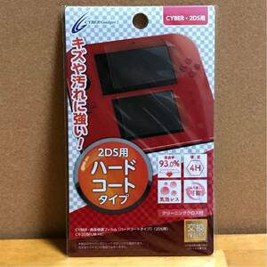 液晶保護フィルム ハードコートタイプ ニンテンドー 2DS キズや汚れに強い スタンダード クリーニングクロス付き