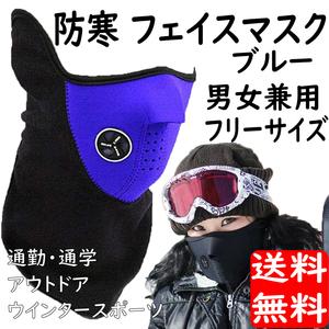 送料無料 ネックウォーマー ブルー フェイスマスク 防寒用 バイク 自転車 スノボ スキー 釣り 通勤通学 メンズ レディース兼用