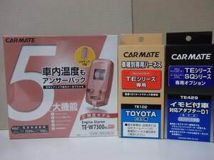 【新品】カーメイトTE-W7300RGピンク+TE102+TE429 タントカスタムL360S系H17.12~H19.12 スマートキー車用リモコンエンジンスターターSET