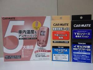 【新品】カーメイトTE-W7300RGピンク+TE102+TE434 ピクシススペース H23.9~H29.1 スマートキー車用リモコンエンジンスターターSET【在有
