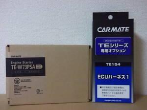 【新品】カーメイトTE-W73PSA+TE154 スバル レガシィワゴン BP系H18.5~H21.5 スマートキー車用リモコンエンジンスターターSET【在庫有】