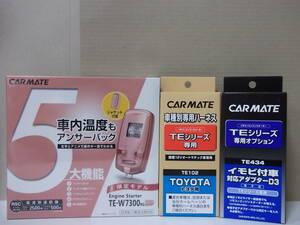 【新品】カーメイトTE-W7300RGピンク+TE102+TE434 タントカスタムH22.9~H25.10 L385S系 スマートキー車用リモコンエンジンスターターSET