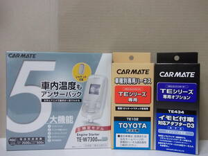 【新品】カーメイトTE-W7300WH白+TE102+TE434 タントカスタム L385S系 H22.9~H25.10 スマートキー車用リモコンエンジンスターターSET在