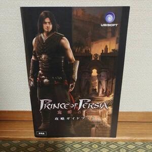 PS3 プリンス・オブ・ペルシャ 忘却の砂 攻略ガイドブック (非売品)