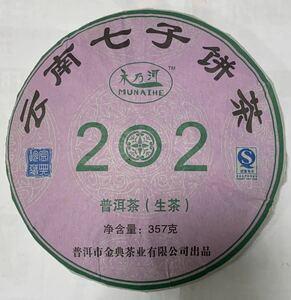 中国 雲南 プーアル茶