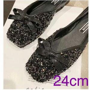 キラキラぺたんこシューズ パンプス フラットシューズ ペタンコ靴 ブラック 24cm