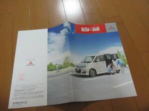 庫23864カタログ◆三菱◆デリカ D:2◆2014.2発行◆21ページ