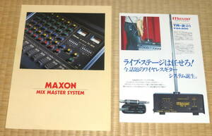 MAXON MIX MASTER SYSTEM 1981 ☆ マクソン カタログ ミキシング・アンプ PX160A ワイヤレス・ギター・システム