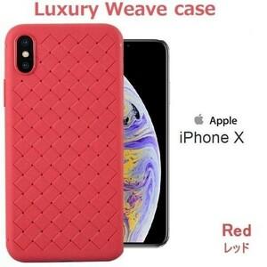 iPhone x ケース 編み込み イントレチャート TPU レッド 耐衝撃 防水 アイフォンx アイフォン x DoCoMo au softbank SIMフリー 256gb 17
