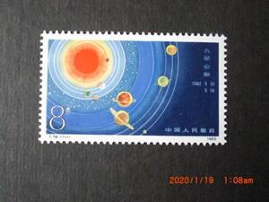 惑星間デート 1種完 未使用 1982年 VF/NH 中共・新中国