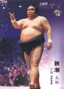 BBM2015大相撲カード[レジェンド]至宝 11 朝潮 高砂部屋 高知県室戸市 大関