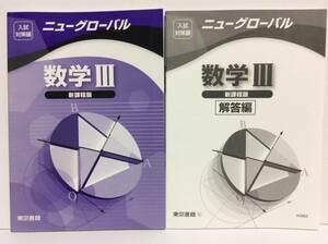 ■ニューグローバル数学Ⅲ 新課程 別冊解答編付 東京書籍