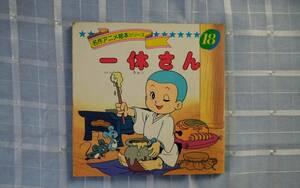 レトロ 当時物 名作 アニメ絵本 シリーズ 18「一休さん」画 大野豊 永岡書店