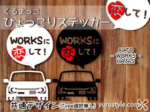 HA36S★ひょっこりステッカー・恋して★くるまっこ★ユルスタ/ALTOWORKS アルトワークス スズキ SUZUKI