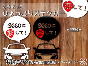 S660★ひょっこりステッカー・恋して★くるまっこ★ユルスタ/エスロク JW5 ホンダ HONDA