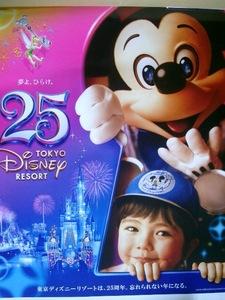 東京ディズニーリゾート 25周年入手困難ポスター5本セット ◆TDR販促宣伝用非売品ポスター◆B1サイズ 103×73cm