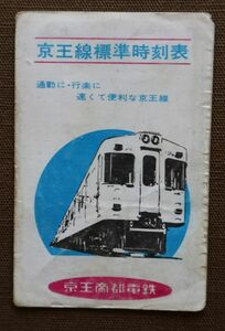 * capital . line standard timetable capital .. capital electro- iron Takao Yamaguchi station departure car Showa era 48 year (1973) C0806
