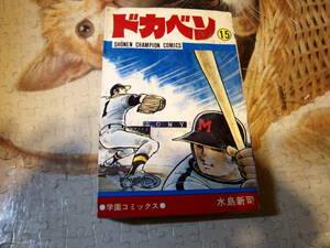 初版 ドカベン 15巻 レトロ