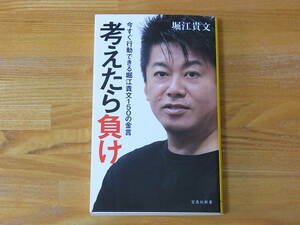 考えたら負け 今すぐ行動できる堀江貴文150の金言 宝島社新書
