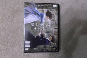洋画DVD「博士と彼女のセオリー」生きる希望をつないだのは、無限の愛