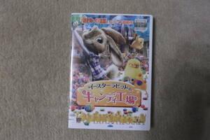 アニメDVD『イースターラビットのキャンディ工場』果てなき夢をみるイースターラビットの大冒険物語!