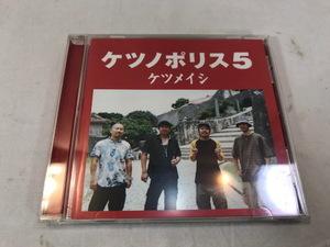 ケツメイシ / ケツノポリス5 アルバム CD 中古