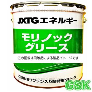 送料無料◆モリノックグリースAP2 16kg/缶 二硫化モリブデン入り耐荷重性グリース JXTGエネルギー ◆ゆうパック(おてがる版)発送