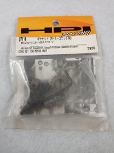 【RCパーツ】 HPI 87114 [モーターユニット用] ギヤセット :