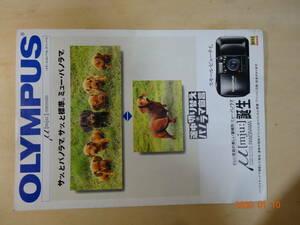 OLYMPUS* Olympus compact camera Mu catalog