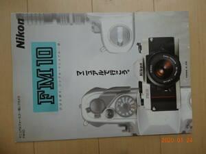 Nikon NikonFM10 catalog 98 year 3 month issue
