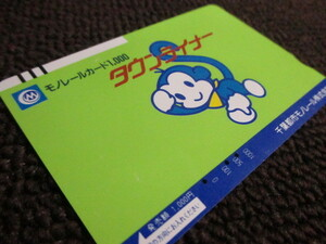 (OC)千葉都市モノレール タウンライナー 1000円券 使用済みモノレールカード