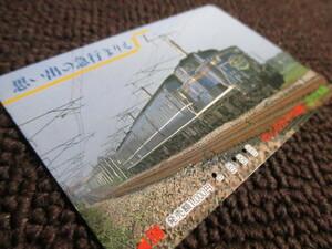 (OC2)JR北海道 思い出の急行まりも DD51-1093 NO.1 9302 使用済みオレンジカードの商品画像