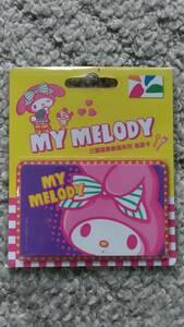 台湾 悠遊カード EasyCard マイメロディ 新品未使用 定型郵便なら52円