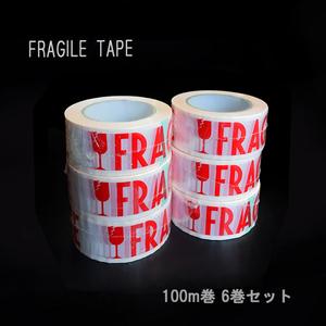 ■FRAGILE テープ 長さ(約)100m×幅(約)5㎝ 6巻セット■
